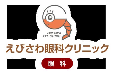 えびさわ眼科クリニック