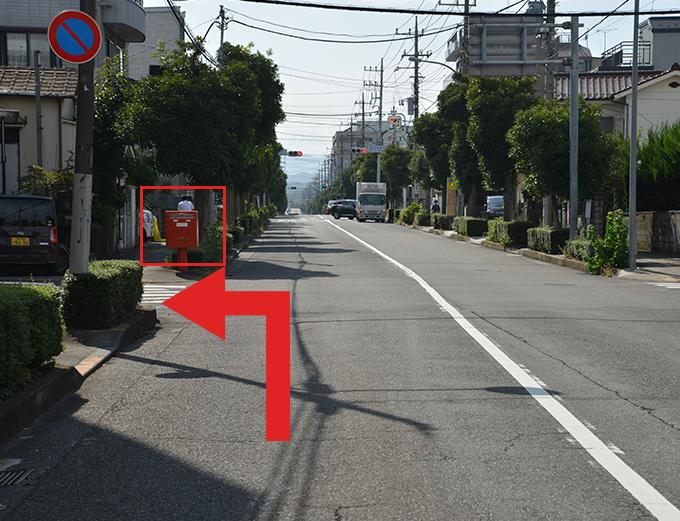 信号を越えて、1本目のT字路を左折します。(郵便ポストが目印)